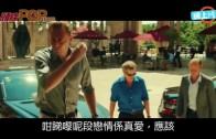 (粵)「洛基」愛得太高調 或失占士邦一角