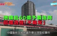 (港聞)港鐵工會不滿加薪幅度 成員總部外靜坐抗議