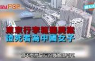 (粵)東京行李箱藏屍案  證死者為中國女子