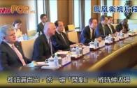 (粵)與潘基文會面談南海  王毅:仲裁案為「鬧劇」