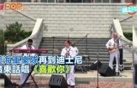 (港聞)美海軍樂隊再到迪士尼  廣東話唱《喜歡你》