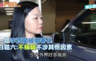 (港聞)一姐李寶蘭被撤署任 白韞六:不稱職不涉其他因素