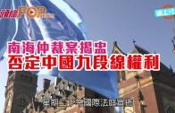 (粵)南海仲裁案揭盅 否定中國九段線權利