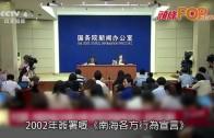 (粵)南海裁決真係廢紙? 中發表白皮書要談判