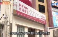 (港聞)爆疑李寶蘭事件翻版  港台助理處長升級失敗
