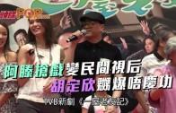 (粵)阿滕搶戲變民間視后 胡定欣嬲爆唔慶功