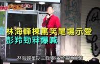 (粵)林海峰棟篤笑尾場示愛  彭羚勁冧爆喊