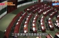 (港聞)港府選舉處發聲明 提「港獨」冇得參選?