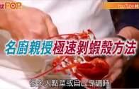 (粵)名廚親授極速剝蝦殼方法