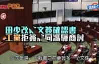 (港聞)田少改條文簽確認書 工黨拒簽將同馮驊商討