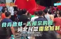 (粵)食肯德基=丟祖宗的臉 河北民眾圍堵抵制