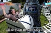 (粵)美爺爺幫愛孫圓夢  後院起迪士尼樂園