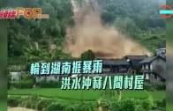(粵)輪到湖南捱暴雨 洪水沖冧八間村屋