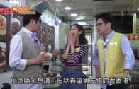 (粵)岑麗香請男仔食檸檬  想男友快啲返香港