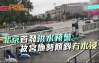 (粵)北京首發洪水預警  故宮地勢傾斜冇水浸