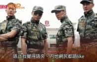 (粵)陸版《太陽》演員出爐    洪欣老公做劉時鎮