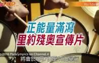 (粵)正能量滿瀉 里約殘奧宣傳片
