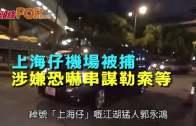(港聞)上海仔機場被捕  涉嫌恐嚇串謀勒索等罪