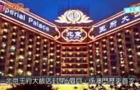 (粵)澳門破天荒勒令  北京王府大飯店封半年