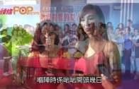 (粵)高海寧爆喊嚇親唐詩詠  「演技得幼園程度」