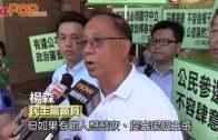(港聞)確認書剝削參選權  楊森:下次到其他政黨