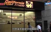 (港聞)海關拘加州健身董事  涉違商品條例