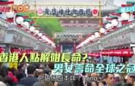 (港聞)香港人點解咁長命?  男女壽命全球之冠