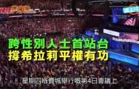 (粵)跨性別人士首站台 撐希拉莉平權有功