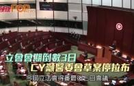 (港聞)立會會期倒數3日 CY籲醫委會草案停拉布