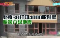 (粵)北京3D打印4000呎別墅 唔驚八級地震