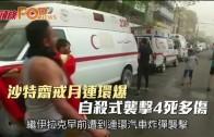 (粵)沙特齋戒月連環爆 自殺式襲擊4死多傷