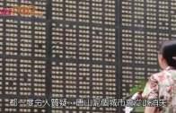 (粵)唐山大地震40周年 昔日廢墟今日經濟圈