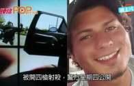 (粵)加州青年拒舉雙手 遭警轟4槍片段曝光