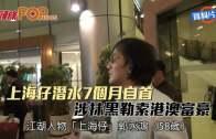 (港聞)上海仔潛水7個月自首 涉抹黑勒索港澳富豪