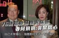 (港聞)76歲富豪趙世光病逝 妻何琍琍:非常傷心