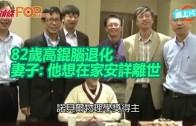 (粵)82歲高錕腦退化 妻子 : 他想在家安詳離世