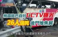 (粵)桃園旅巴自炒CCTV曝光  26人燒死 後門堆焦屍
