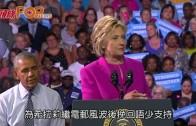 (粵)FBI唔建議起訴希拉莉 奧巴馬首次站台