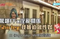 (粵)驚爆FFx淫亂關係  Shirley : 我被迫做性奴