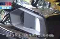 (粵)終極小鋼炮  Focus RS預展中