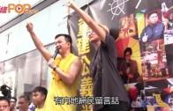 (粵)HOCC:我代林榮基遊行 提白色恐怖森美中槍