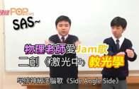 (粵)物理老師愛Jam歌   二創《激光中》教光學