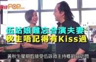 (粵)伍姑娘難忘合演夫妻  秋生唔記得有Kiss過