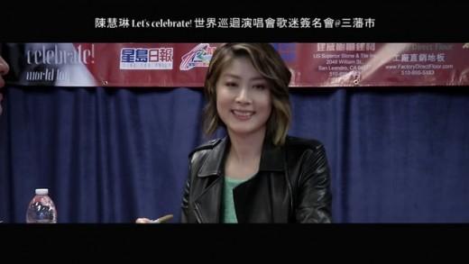 陳慧琳 Let's celebrate! 世界巡迴演唱會歌迷簽名會@三藩市
