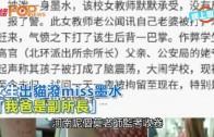 (粵)女生出貓潑miss墨水 「我爸是副所長」