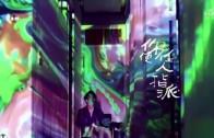 林宥嘉《壞與更壞》MV