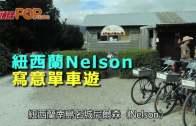 (粵)紐西 蘭NELSON寫意單車游