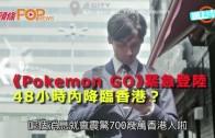 (粵)Pokemon GO緊急登陸  48小時內降臨香港?