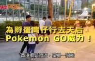 (港聞)為孵蛋灣仔行去天后  Pokemon GO威力!