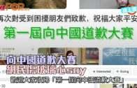 (粵)向中國道歉大賽 網民傷玻璃心say sorry